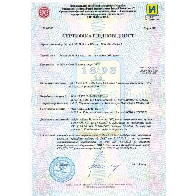 Сейф зламостійкий Н.65.K
